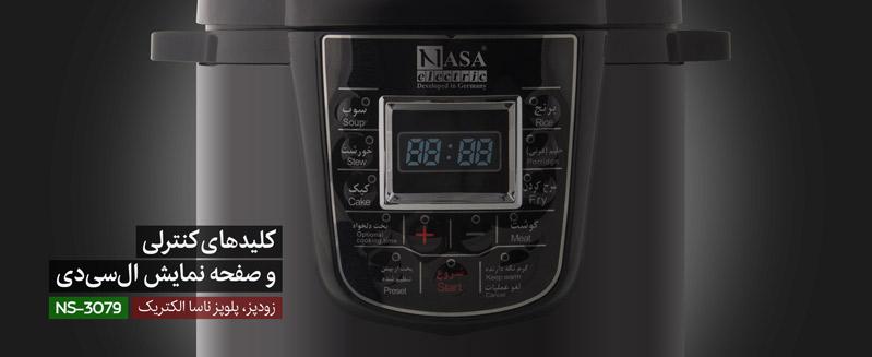 زودپز پلوپز ناسا الکتریک ns-3079