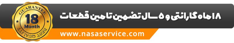 خدمات پس از فروش ناسا الکتریک